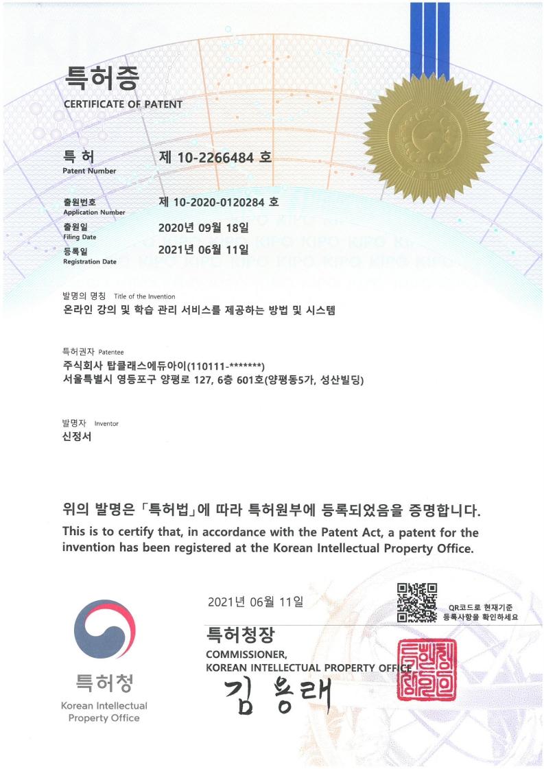 10-2266484_특허증.pdf_page_1.jpg